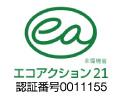 エコアクション21 認証番号0011155