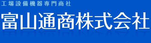 工場設備機器専門商社 富山通商株式会社
